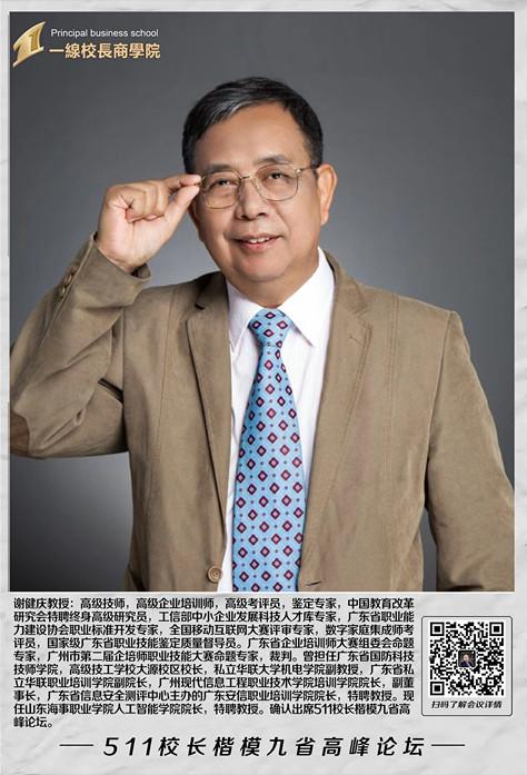 谢健庆--高级企业培训师